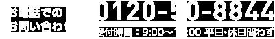 お電話でのお問い合わせ 0120-50-8844 受付時間:9:00〜19:00 平日・休日問わず