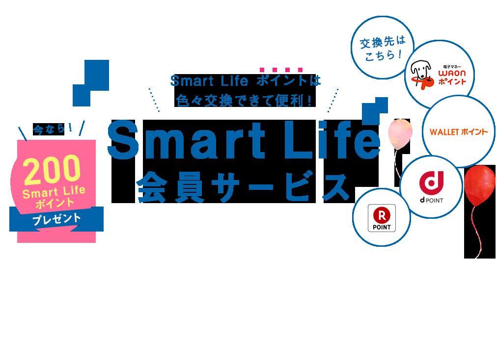 Smart Life会員サービス Smart Life ポイントは色々交換できて便利!