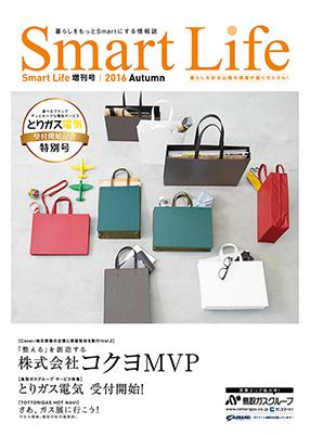 https://www.tottorigas.co.jp/wp/wp-content/uploads/SL_2016autumn.pdf