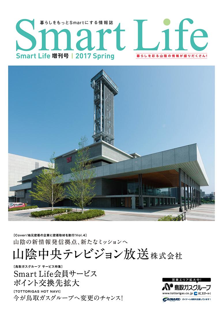 Smart Life 増刊号 2017春号